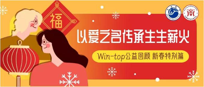 Win-top公益回顾·新春特别篇|以爱之名传承生生薪火~