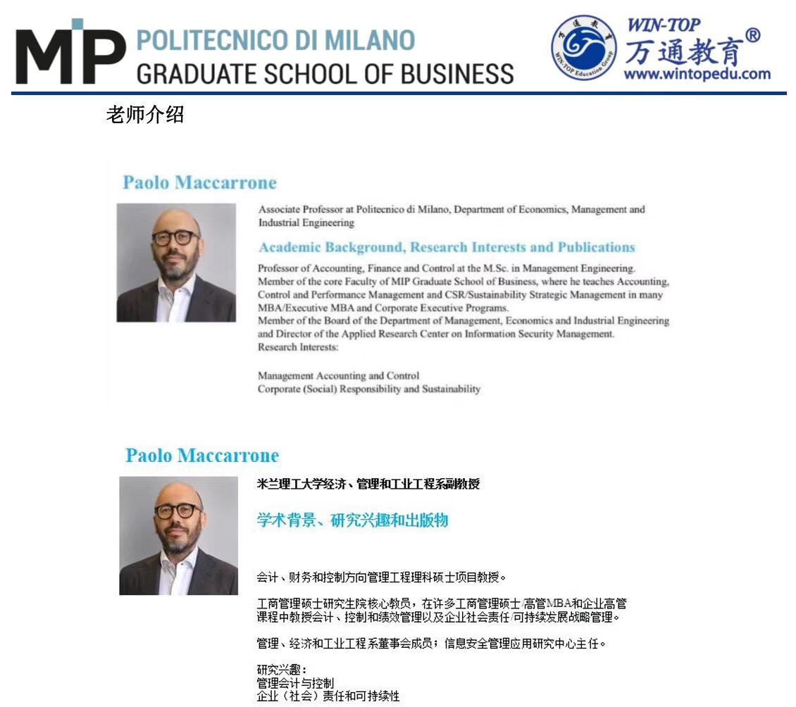【万通教育 国际硕士】来自意大利米兰理工大学MBA班