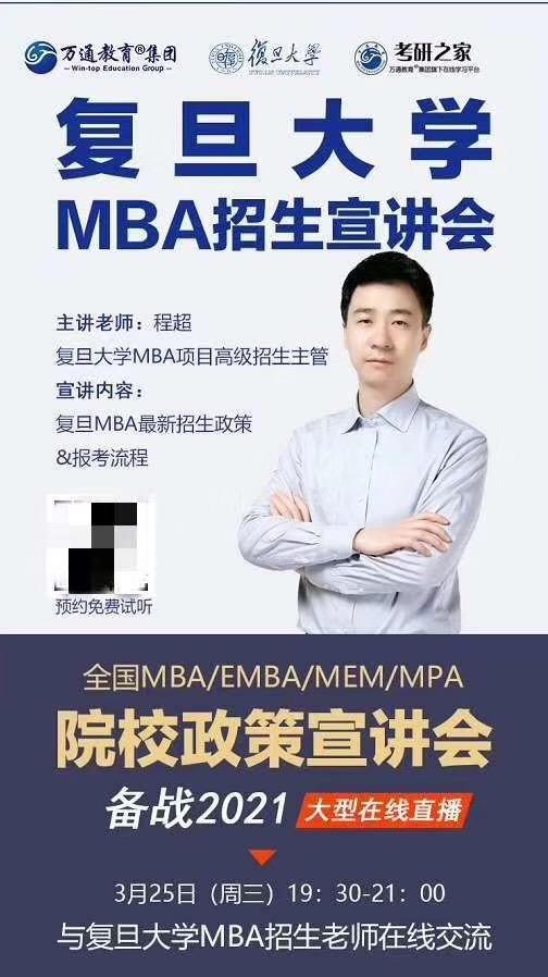 【万通教育 高校宣讲】复旦大学MBA线上宣讲会
