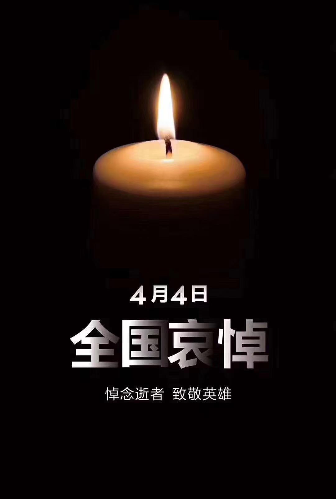 4月4日|全国哀悼  致敬抗疫英雄